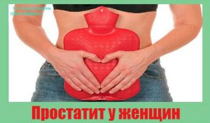 prostatit-u-zhenshhin
