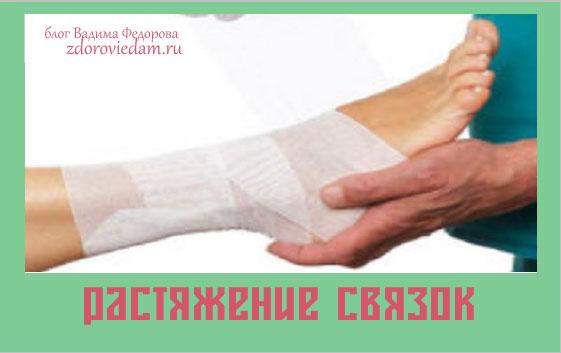 rastyazhenie-svyazok
