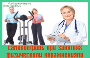 samokontrol-pri-zanyatiyah-fizicheskimi-uprazhneniyami