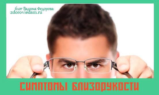 Формы линз для очков при близорукости