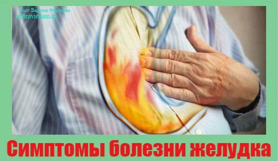 simptomy-bolezni-zheludka