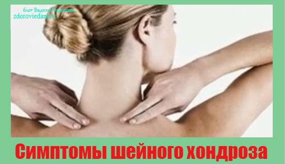 simptomy-shejnogo-hondroza
