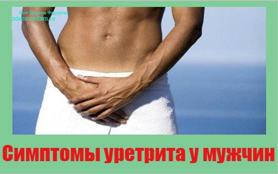 simptomy-uretrita-u-muzhchin