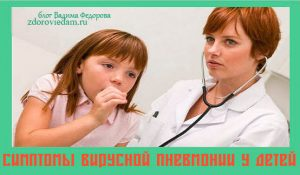 simptomy-virusnoj-pnevmonii-u-detej