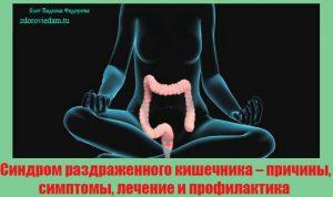 sindrom-razdrazhennogo-kishechnika