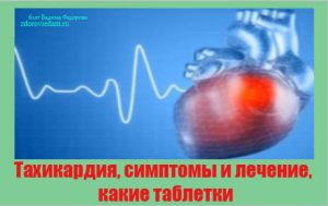 tahikardiya-simptomy-i-lechenie-kakie-tabletki
