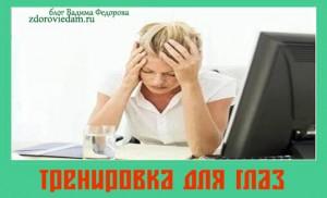 trenirovka-dlya-glaz