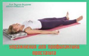 uprazhneniya-dlya-profilaktiki-prostatita