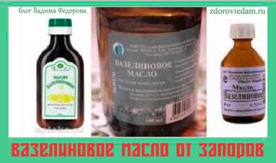 vazelinovoe-maslo-ot-zaporov