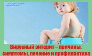 virusnyj-enterit