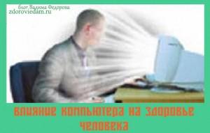 vliyanie-kompyutera-na-zdorove-cheloveka
