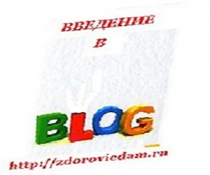 Введение в блог