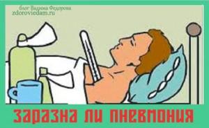 zarazna-li-pnevmoniya