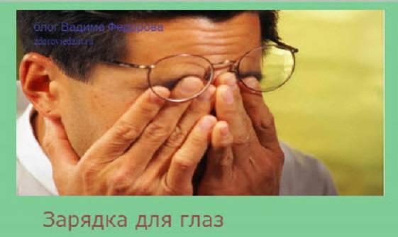 zaryadka-dlya-glaz