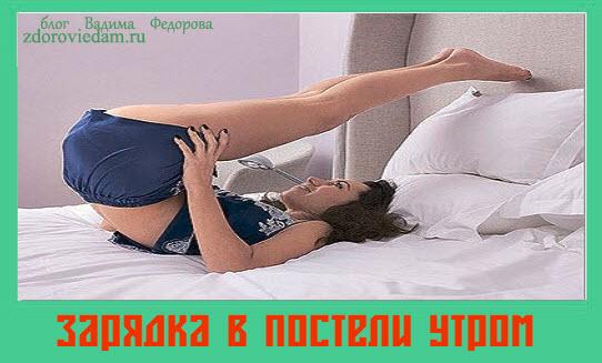 zaryadka-v-posteli-utrom